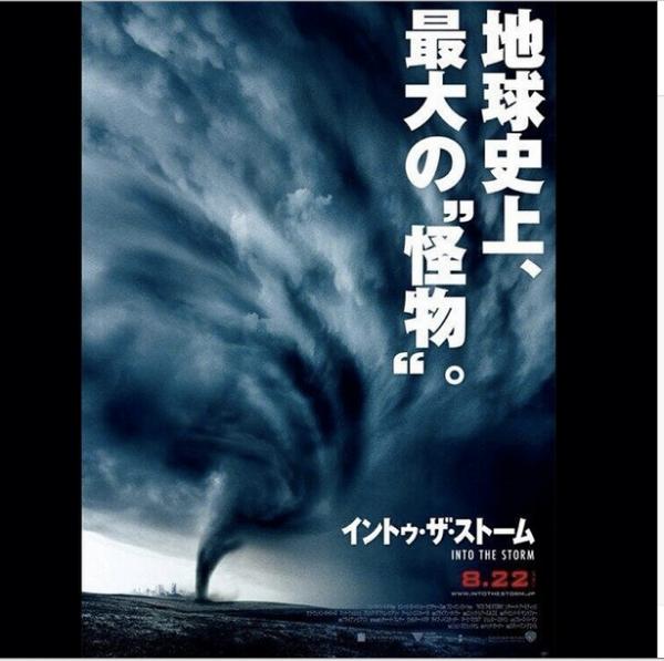 Japanese ITS Poster Via Todd Garner's Twitter